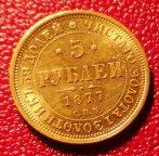 Золотая монета 5 рублей 1877 HI Александр II Au917 UNC, С РУБЛЯ!!!
