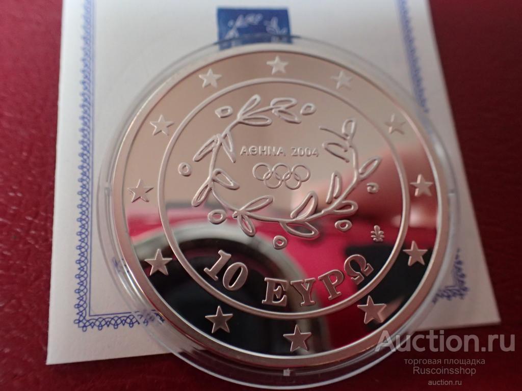 Греция 10 евро 2004 ПРУФ . Олимпиада-2004 в Афинах .ОРИГИНАЛ !!СЕРЕБРО . / Я 503