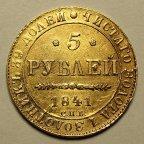 5 рублей 1841 год. СПБ - АЧ. Николай I. Золото!