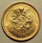 10 рублей 1899 год АГ. Николай II. Золото. Отличная сохранность. Штемпельный блеск. Редкость!