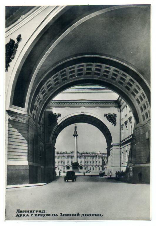 Ленинград Арка с видом на Зимний дворец - Союзторгреклама 1955 год