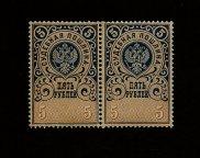 лот аукцион с рубля сцепка блок 2 штуки царские НЕПОЧТОВЫЕ марки СУДЕБНАЯ ПОШЛИНА 5 рублей 1891 года