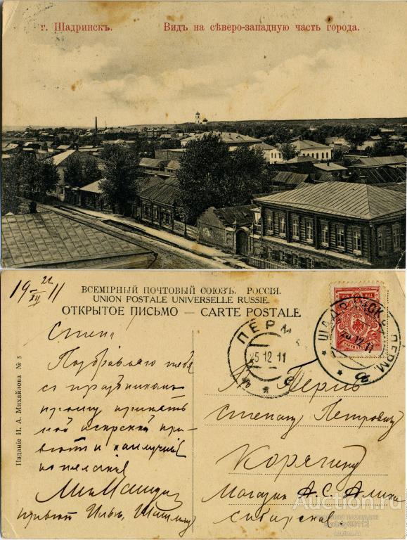 биографии открытки с шадринском фарфором