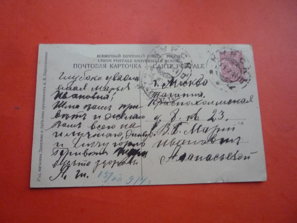 ритм проникают почтовые открытки в курске склонность пары