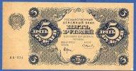 Денежный знак 5 рублей 1922 год. Крестинский + Смирнов. Серия АА - 034. Редкость!