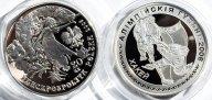 2 монеты: 20 рублей 2005, Беларусь. 20 злотых 2006. Польша. Серебро.