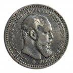 1 Рубль 1892 года АГ. Александр III. Хорошая сохранность! Серебро! Вес 19.9 грамм