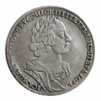 1 рубль 1724 год. Петр I. Редкая! серебро 27.2 грамма