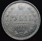 1 рубль 1877 Год СПБ - НI. Редкая. Серебро 20.4 грамма