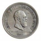 1 рубль 1883 год . Коронация Александра 3. Хорошая сохранность. Редкая. #2