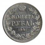 1 рубль 1847 год. MW. Хорошая сохранность!