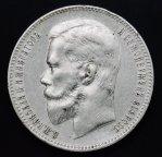 1 рубль 1898 год. АГ. Серебро 20 грамм.