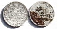 2 монеты: Полтина 1815 год. МФ. Полтина 1818 год ПС. Серебро 20.6 грамм.