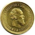5 РУБЛЕЙ 1890 года, АГ , Золото 6,46 г. Сохранность AU.  АУКЦИОН ОТ 1 РУБЛЯ_ЕСТЬ ЕЩЕ!