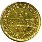 5 РУБЛЕЙ 1842 года, СПБ-АЧ, Золото 6,5 г. Сохранность XF.  АУКЦИОН ОТ 1 РУБЛЯ_ЕСТЬ ЕЩЕ!