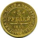 5 РУБЛЕЙ 1850 года, СПБ-АГ, Золото 6,5 г. Сохранность AU.  АУКЦИОН ОТ 1 РУБЛЯ_ЕСТЬ ЕЩЕ!