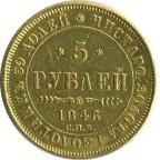 5 РУБЛЕЙ 1846 года, СПБ-АГ, Золото 6,5 г. Сохранность XF.  АУКЦИОН ОТ 1 РУБЛЯ_ЕСТЬ ЕЩЕ!