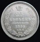 25 копеек 1855 г. СПБ HI. Николай I Отличная сохранность! Редкая !