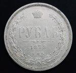 1 рубль 1878 год СПБ-НФ. Серебро. 20.7 грамм