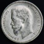 50 копеек 1913 год ВС. Серебро 10 грамм.