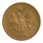 10 рублей 1901 г. (АР). Николай II Редкий тип - АР. 8.6 грамм