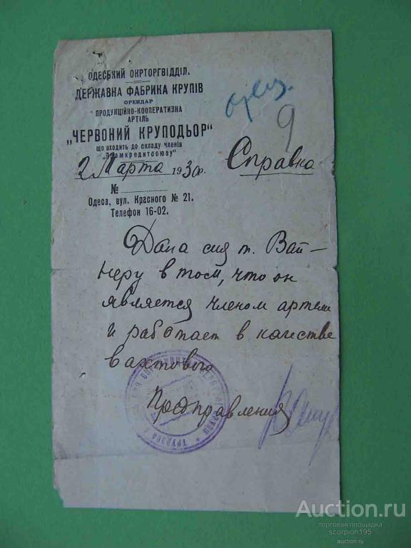 ОДЕССА 1930 Артель КРАСНЫЙ КРУПОДЕР. Продуктовая фабрика Промкредитсоюза. Справка