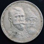 1 рубль 1913 год . ВС . 300 лет Романовых. Серебро! 20.3 грамма