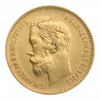 5 рублей 1901 год. ФЗ. Отличная сохранность!