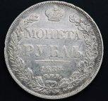 Монета 1 рубль 1834 год  СПБ НГ. Николай I, Серебро, Хороший Сохран.