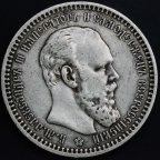 1 рубль 1893 год  АГ. Серебро 19.9 грамм