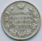 1 рубль 1831 СПБ НГ