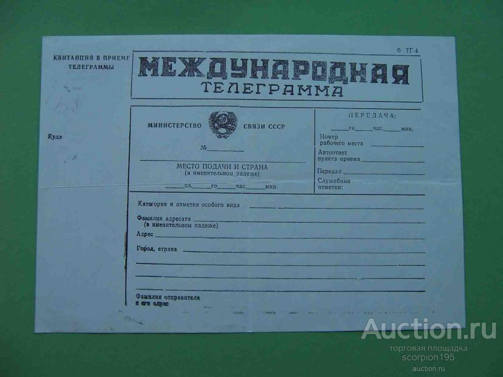 ТЕЛЕГРАММА МЕЖДУНАРОДНАЯ 1985 Бланк