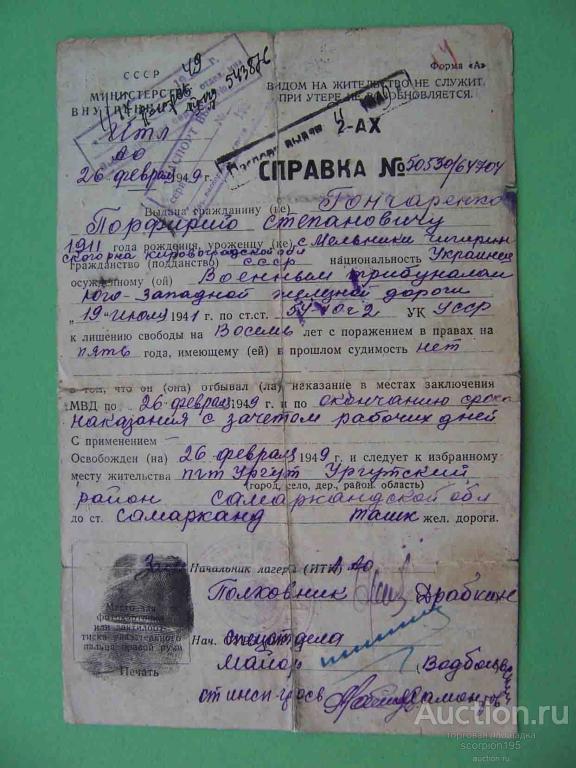ГУЛАГ 1949 Справка об освобождении из ИТЛ, антисоветская агитация