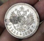 1 рубль 1898 г. (АГ).  XF+