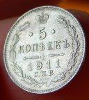 5 копеек 1911 г. СПБ ЭБ. Николай II.
