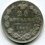25 копеек 1836 год. СПБ НГ. Серебро 5.2 грамма