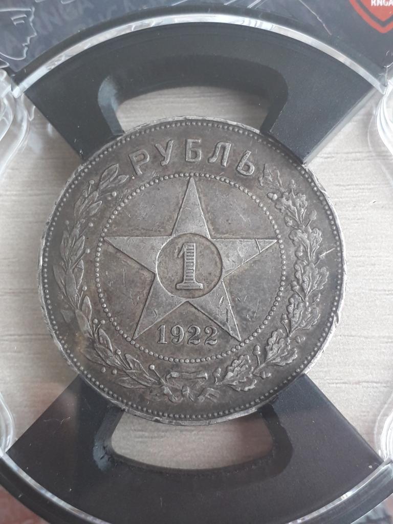 1 Рубль 1922 А.Г ! R ! Редкий ! Отличный !!! aUNC 53!!!!