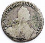 1 Рубль 1776 год СПБ-ЯЧ. Екатерина II. Редкий!