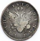 1 рубль 1810 год. СПБ-ФГ. Серебро! 20.4 грамма