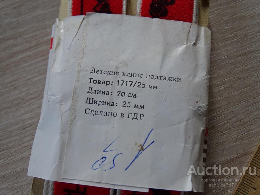 ДЕТСКИЕ КЛИПС ПОДТЯЖКИ СДЕЛАНО В ГДР НОВЫЕ УПАКОВКА