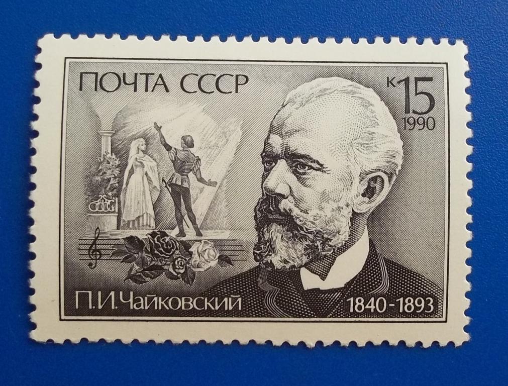 СССР 1990 г - 150-летие со дня рождения П.И.Чайковского