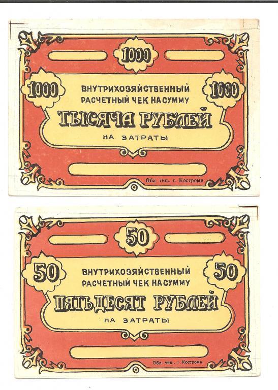 1-25-50-100-1000 рублей.Внутрихозяйственный расчетный чек на сумму.(Кострома)