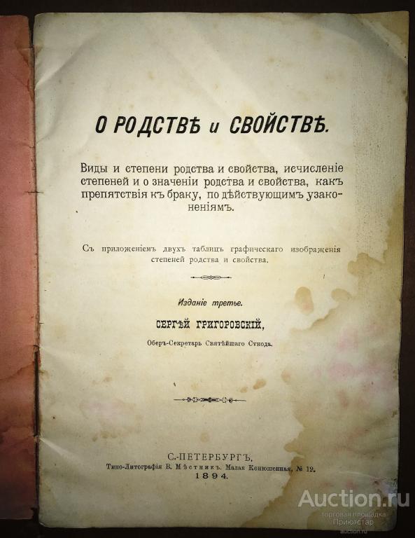 [БИБЛ.РЕДКОСТЬ] КАК СОСТАВИТЬ РОДОСЛОВНУЮ 1894г.! СТЕПЕНИ РОДСТВА! СХЕМЫ, ТАБЛИЦЫ! С 1 РУБЛЯ