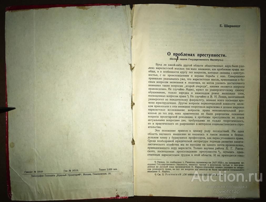 [ПОЛОВЫЕ ПРЕСТУПЛЕНИЕ ВО ВРЕМЯ ВОЙНЫ] ПРОБЛЕМЫ ПРЕСТУПНИКОВ 1926г! ДЕТСКИЕ УБ-ВА, РАЗВРАТ! С 1 РУБЛЯ