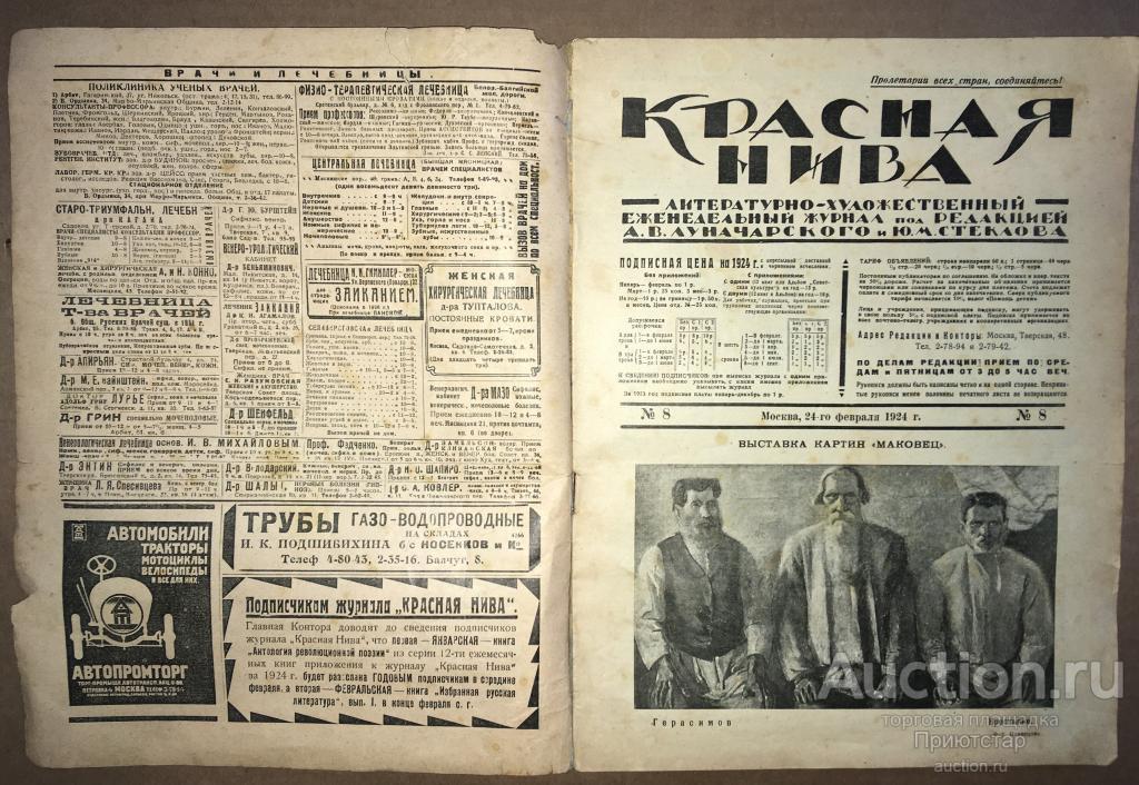 [ПРИЖИЗНЕННЫЙ МАЯКОВСКИЙ, ПЕРВОЕ ИЗДАНИЕ] ДИПЛОМАТИЧЕСКОЕ 1924г.! ИЛЛЮСТРАЦИИ, АРХ.ФОТО! С 1 РУБЛЯ!