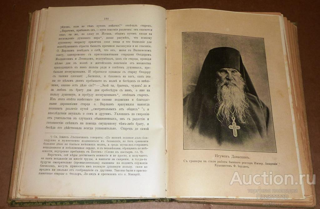 [БИБЛ.РЕДКОСТЬ] ВАЛААМСКИЙ МОНАСТЫРЬ И ЕГО ПОДВИЖНИКИ 1903г! ИЛЛЮСТРАЦИИ! КОМПЛЕКТ! С 1 РУБЛЯ!