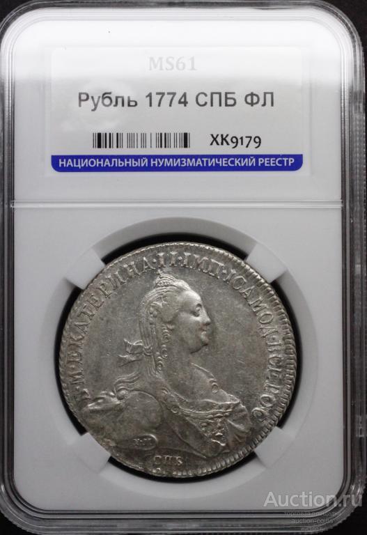 Рубль 1774 СПБ MS61 ННР