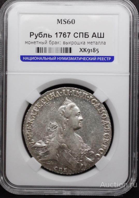 Рубль 1767 СПБ MS60 ННР