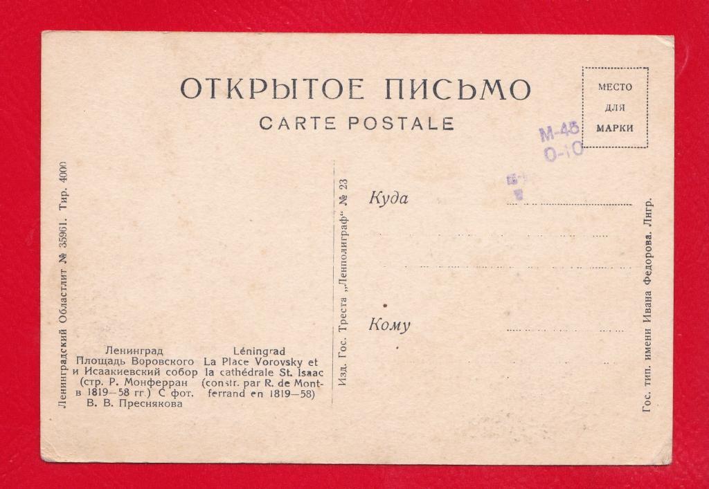 Ленинград  Площадь Воровского и Исаакиевский собор