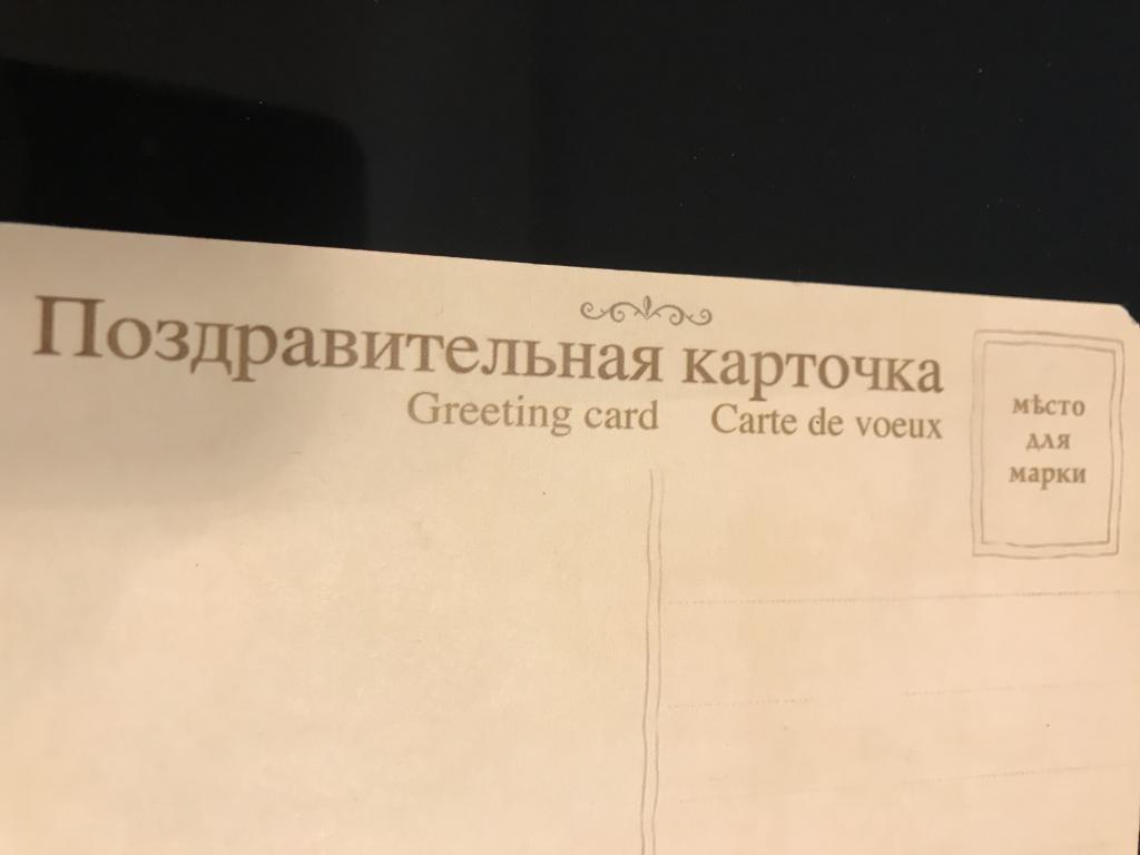 Винтажная поздравительная карточка